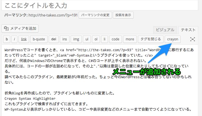 Crayon_Syntax_Highlighter_1