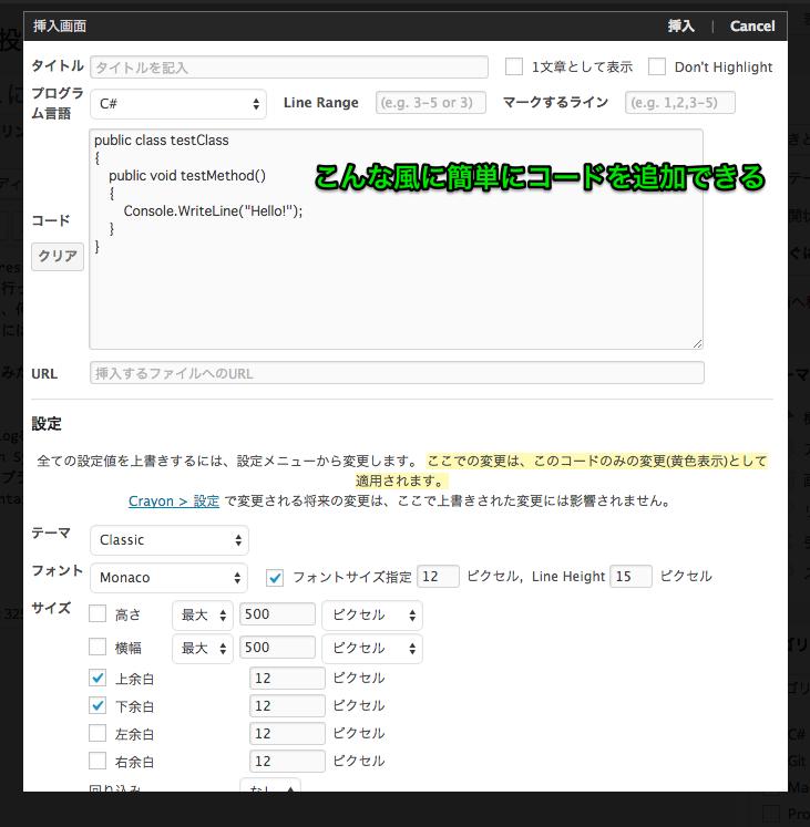 Crayon_Syntax_Highlighter_2
